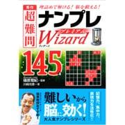 名品超難問ナンプレプレミアム145選Wizard [文庫]