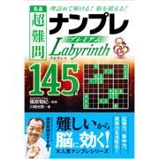 名品超難問ナンプレプレミアム145選Labyrinth [文庫]