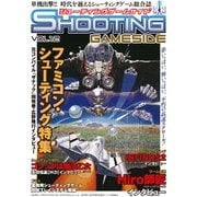 シューティングゲームサイド Vol.12 (GAMESIDE BOOKS) [単行本]
