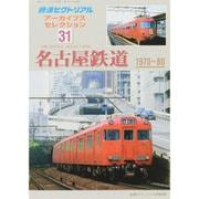 アーカイブスセレクション名古屋鉄道1970-1980 2015年 06月号 31 [雑誌]