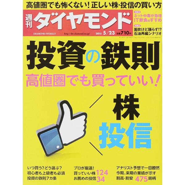 週刊 ダイヤモンド 2015年 5/23号 [雑誌]