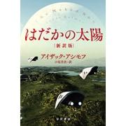 はだかの太陽 新訳版 (ハヤカワ文庫SF) [文庫]