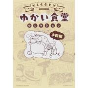 ゆかい食堂セレクション お肉編(星海社COMICS) [コミック]