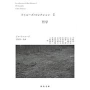 ドゥルーズ・コレクション〈1〉哲学(河出文庫) [文庫]