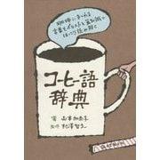 コーヒー語辞典―珈琲にまつわる言葉をイラストと豆知識でほっこり読み解く [単行本]
