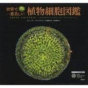 世界で一番美しい植物細胞図鑑 [単行本]