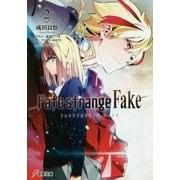Fate/strange Fake〈2〉(電撃文庫) [文庫]
