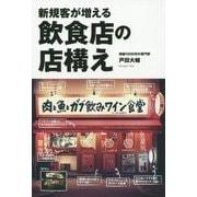 新規客が増える飲食店の店構え [単行本]