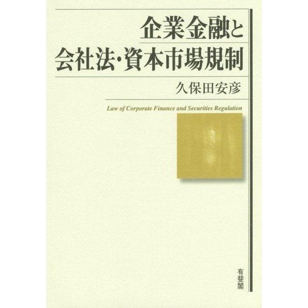 企業金融と会社法・資本市場規制 [単行本]