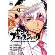 ヤングブラック・ジャック 8(ヤングチャンピオンコミックス) [コミック]