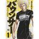 バウンサー 1(ヤングチャンピオンコミックス) [コミック]