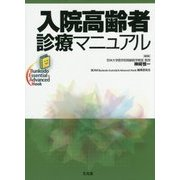 入院高齢者診療マニュアル(Bunkodo Essential & Advanced Mook) [単行本]