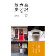 金沢カフェ散歩 [単行本]