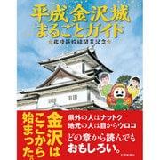 平成金沢城まるごとガイド―北陸新幹線開業記念 [単行本]