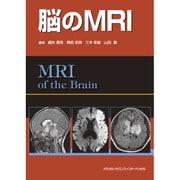 脳のMRI [単行本]