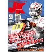 ジャパンカート 2015年6月号 [単行本]