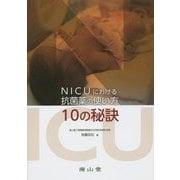 NICUにおける抗菌薬の使い方10の秘訣 [単行本]