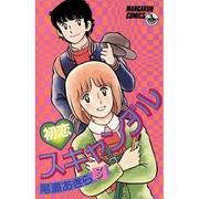 初恋スキャンダル(3)(少年ビッグコミックス)