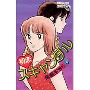 初恋スキャンダル(4)(少年ビッグコミックス)