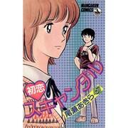 初恋スキャンダル(5)(少年ビッグコミックス)