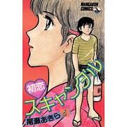 初恋スキャンダル(6)(少年ビッグコミックス)