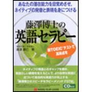 藤澤博士の英語セラピー [単行本]