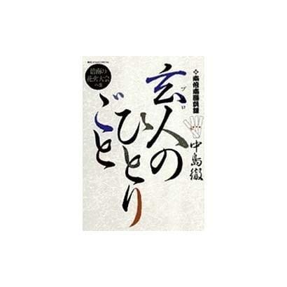 南倍南勝負録 玄人(プロ)のひとりごと<8>(ビッグ コミックス) [コミック]