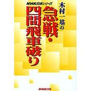 木村一基の急戦・四間飛車破り(NHK将棋シリーズ) [単行本]