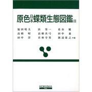 原色日本蝶類生態図鑑 2(保育社の原色図鑑 65) [図鑑]