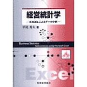 経営統計学―EXCELによるデータ分析 [単行本]