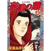 奈津の蔵 2(モーニングKC) [コミック]