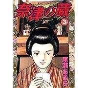 奈津の蔵 3(モーニングKC) [コミック]