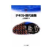 テキスト現代金融(MINERVA TEXT LIBRARY〈34〉) [全集叢書]