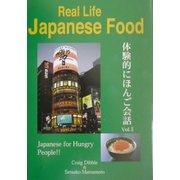 Real Life Japanese Food―体験的にほんご会話〈Vol.2〉 [単行本]