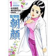 監察医朝顔 1(マンサンコミックス) [コミック]