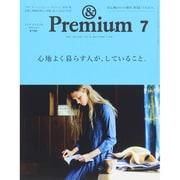 &Premium(アンドプレミアム) 2015年 07月号 [雑誌]