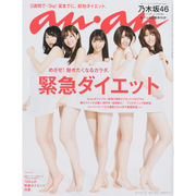 an・an (アン・アン) 2015年 5/27号 No.1955 [雑誌]