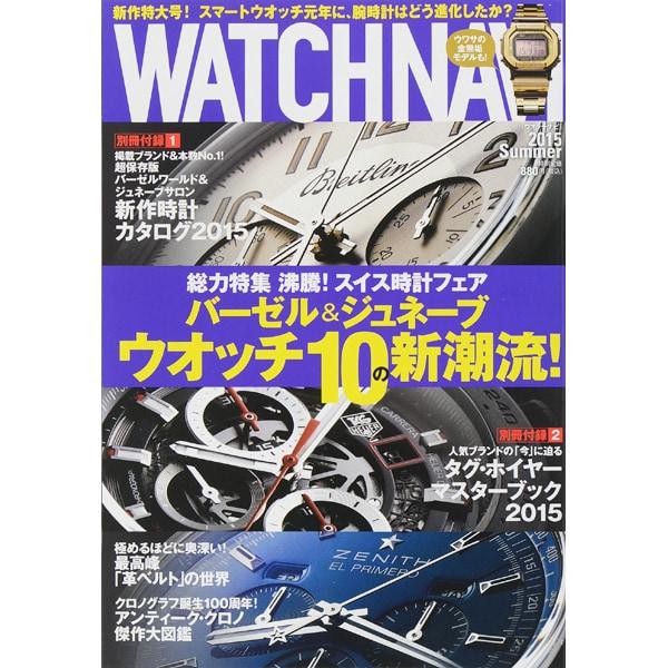WATCH NAVI (ウォッチ・ナビ) 2015年 07月号 [雑誌]