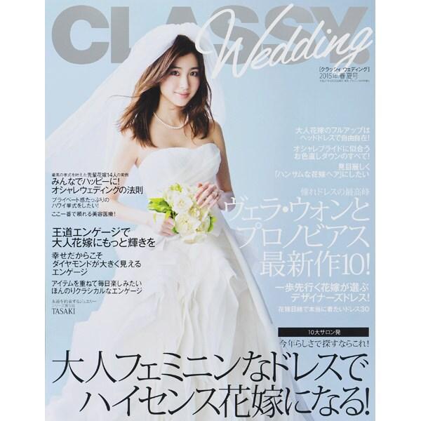 CLASSY. WEDDING (クラシィウェディング) 2015年 06月号 [雑誌]