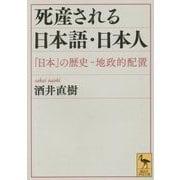 死産される日本語・日本人―「日本」の歴史-地政的配置(講談社学術文庫) [文庫]