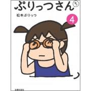 ぷりっつさんち〈4〉 [単行本]