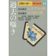 冒険の森へ 傑作小説大全〈16〉過去の囁き [全集叢書]