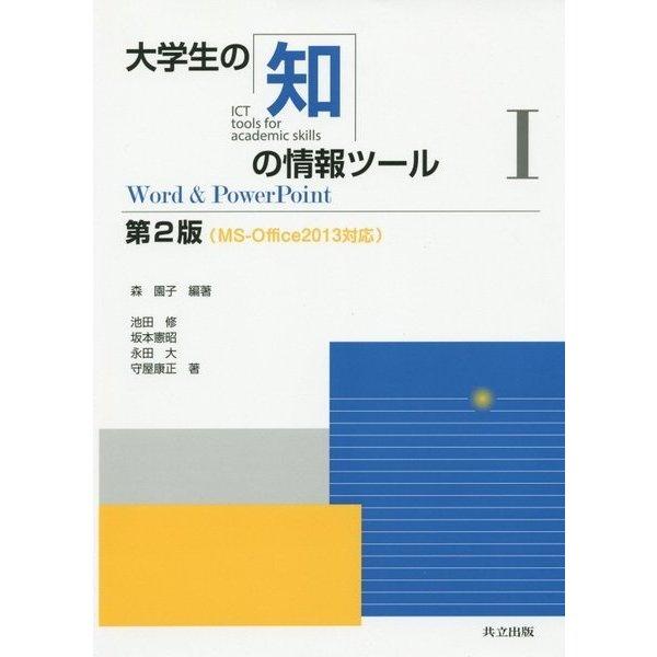 大学生の知の情報ツール〈1〉Word & PowerPoint―MS-Office 2013対応 第2版 [単行本]