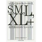 S,M,L,XL+―現代都市をめぐるエッセイ(ちくま学芸文庫) [文庫]