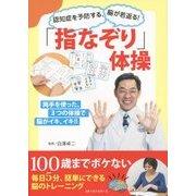 「指なぞり」体操―認知症を予防する、脳が若返る! [単行本]