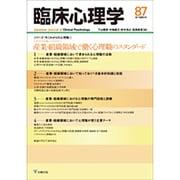 臨床心理学 Vol.15 No.3 [単行本]