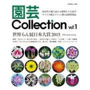 園芸Collection [ムックその他]