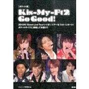 ポケット版 Kis-My-Ft2 Go Good! [単行本]
