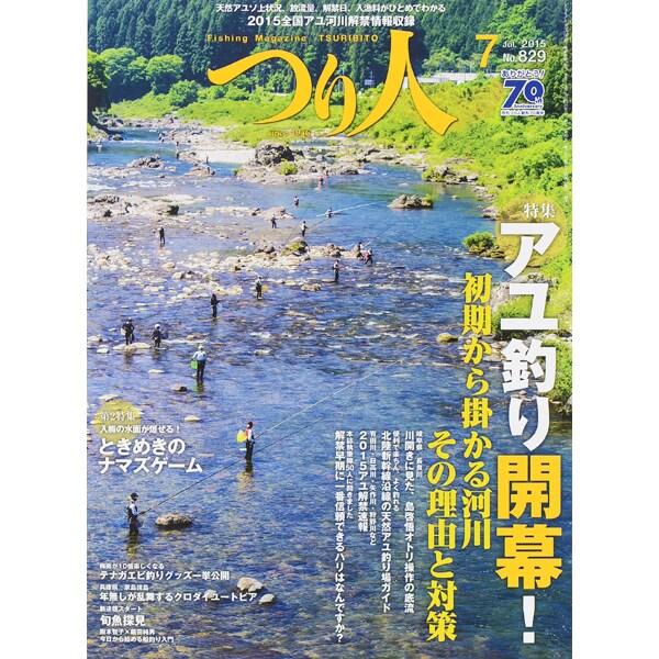 つり人 2015年 07月号 [雑誌]