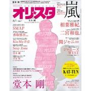 オリ☆スタ 2015年 6/1号 [雑誌]